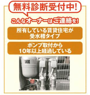 給水ポンプをリースで初期費用ゼロ、メンテナンス不要でコスト削減を実現【所有者向け】